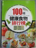 【書寶二手書T1/養生_ZCG】100種健康食物排行榜_趙濰