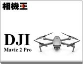 ★相機王★DJI Mavic 2 Pro〔含遙控器〕公司貨