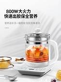 養生壺全自動加厚玻璃家用多功能煮茶器花茶壺辦公室小型220V