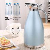 雅樂304不銹鋼保溫壺家用茶水大容量真空保暖2升開水熱水瓶暖水壺 依凡卡時尚