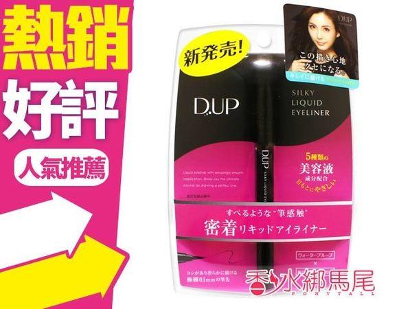 日本限定 COSME大賞 D.UP EYELINER 0.1mm極細 絲滑防水眼線液筆 極黑◐香水綁馬尾◐
