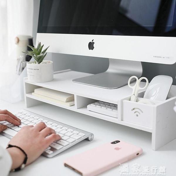 台式筆記本電腦顯示器螢幕增高架ins辦公室桌面置物收納盒墊高 YYS