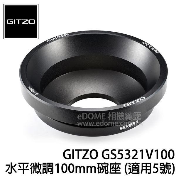GITZO GS 5321 V100 15° 水平微調 100mm 碗座 (6期0利率 免運 文祥貿易公司貨) 適用系統家 5號腳