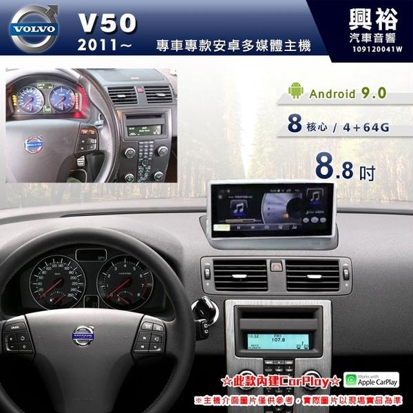 【專車專款】2011~年VOLVO V50專用8.8吋無碟安卓機*藍芽+導航+安卓+CarPlay*8核心4+64※倒車選配
