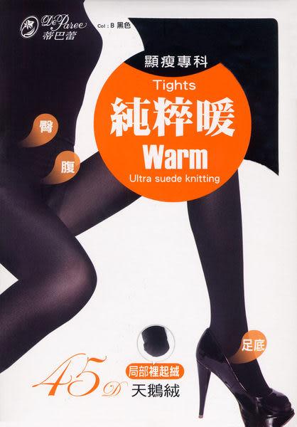 就愛購【SD86092】蒂巴蕾 Deparee 純粹暖 Warm 45D天鵝絨彈性褲襪