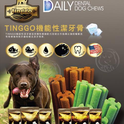 【培菓平價寵物網 】Tinggo》機能性潔牙骨雞肉綠茶/羊肉蔬菜多種尺寸/包