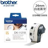 BROTHER 定型標籤帶 直徑24mm 白底黑字 DK-11218
