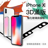 imos Apple iPhone X 強化玻璃 保護貼 3D 滿版 玻璃貼 i8 iX 4.7 5.5 5.8 Plus 美國 康寧