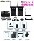 ROWA‧JAPAN RW-2401S 一對一 採訪無線麥克風-優惠超值組 支援手機直播