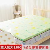 【米夢家居】夢想家園-冬夏兩用馬來西亞5CM乳膠床(3.5尺-青春綠)