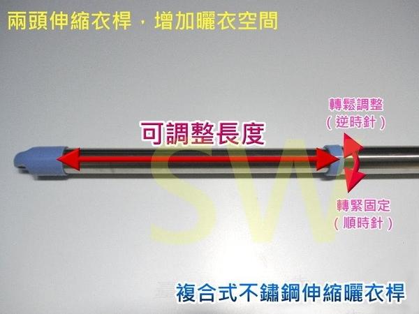 CE430-2 複合式不鏽鋼伸縮曬衣桿 2m SUS430 吊衣桿 伸縮竿 晒衣桿 棉被桿 伸縮衣桿 曬衣架