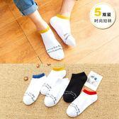 襪子男士短襪夏季低筒淺口隱形船襪男潮純棉