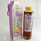 蜜鄉龍眼蜂蜜820g