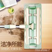 平板拖把 家用懶人平板拖把免手洗瓷磚地自動360度旋轉干濕兩用 全館免運 igo