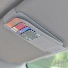 汽車眼鏡夾車載卡片夾車用多功能遮陽板票據卡包收納袋車 【快速出貨】
