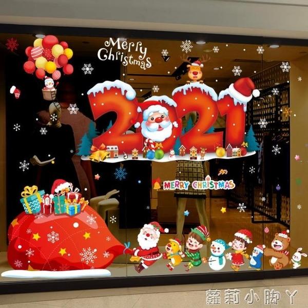 2021圣誕節裝飾品貼紙場景布置圣誕樹老人玻璃貼窗花貼畫節日裝扮 NMS蘿莉新品