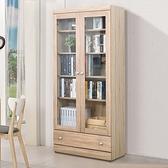 YoStyle 自然風味下抽書櫃(梧桐) 書櫃 展示櫃 收納櫃 置物櫃 專人配送