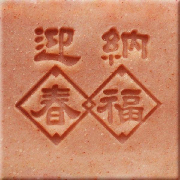 【香草工房】 風格皂章~F003 迎春納福