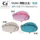 *WANG*K.1寵物家具《Muller穆勒公主 矮腳-淺褐 粉藍 粉紅》耐磨布料 保暖舒適 睡床沙發
