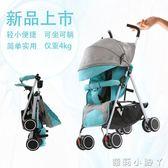 嬰兒手推車推車輕便摺疊便攜式迷你可坐可躺傘車童夏季寶寶超輕小 igo全館免運