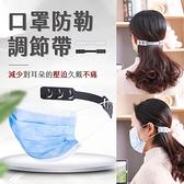口罩 防勒調節帶 口罩護耳器 口罩神器 防勒耳 柔軟矽膠耳套 調整帶 掛勾 減壓套 護耳減壓神器