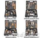 工具箱 科麥斯家用電鉆電動手工具套裝五金電工專用維修多功能工具箱木工LX  新品爾碩 雙11