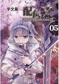 配角X3 (首刷附錄版)05