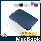 MacBook Air/Pro/Retina 糖果色保護套 類皮紋內膽包 加厚防震 防水耐磨 筆電包 手拿包 支援全機型