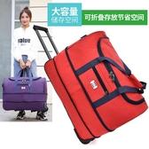 拉桿包旅游男女手提旅行袋大容量行李包登機箱包可折疊短途旅行包 酷男精品館
