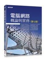 二手書博民逛書店 《電腦網路概論與實務(第七版)》 R2Y ISBN:9789864766345│蕭文龍