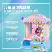南國嬰寶迷你抓娃娃機夾公仔機家用兒童投幣游戲機捉糖果機扭蛋機 igo摩可美家