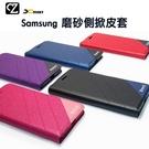 Xmart 磨砂側掀皮套 Samsung S10 S10E S10+ S9 Plus S9 手機皮套 手機套 可立式 隱扣式