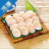 爭鮮北海道生干貝(250G±5%/盒)【愛買冷凍】
