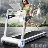 跑步機 跑步機家用款超靜音室內小型抖音迷你電動簡易折疊平板igo 唯伊時尚