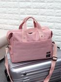 小行李袋女短途旅行手提袋大容量行李包輕便簡約旅游瑜伽包健身男 HM 范思蓮恩
