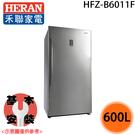 【HERAN禾聯】600L風冷無霜直立式冷凍櫃 HFZ-B6011F 送貨到府+基本安裝