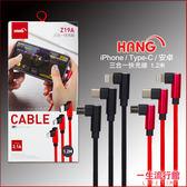 【HANG】Micro USB/Type-C/Lightning 8pin 鋁合金L型 三合一快速傳輸充電線(1.2M)  Z19A  A13690