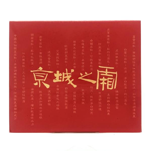 牛爾 京城之霜 60植萃十全頂級精華霜EX(50g)【優.日常】