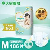 日本境內幫寶適-五星一級幫增量版黏貼型紙尿褲M186片(62片x3包/箱購)-廠商直送 大樹