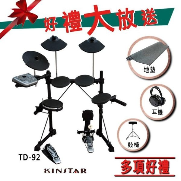 電子鼓 Ringway TD-92 / TD92 電子鼓 ( 附耳機 鼓椅 踏板 鼓棒)