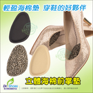 海綿前掌墊 雙層海棉加厚設計 填充鞋內腳掌處╭*鞋博士嚴選鞋材