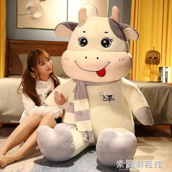 新年公仔 可愛大牛毛絨玩具布娃娃玩偶抱抱牛牛公仔女孩兒童生日禮物圣誕節 快速出貨