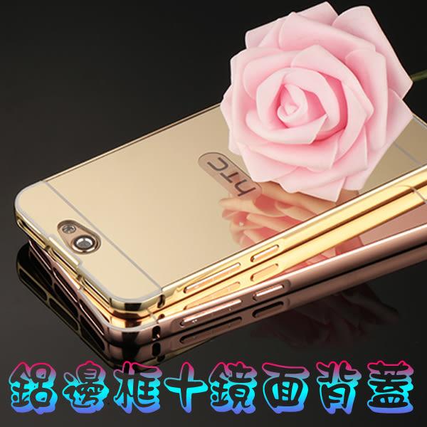 【 鋁邊框+背蓋】HTC One A9 A9u 防摔鏡面殼/手機保護套/保護殼/硬殼/手機殼/背蓋