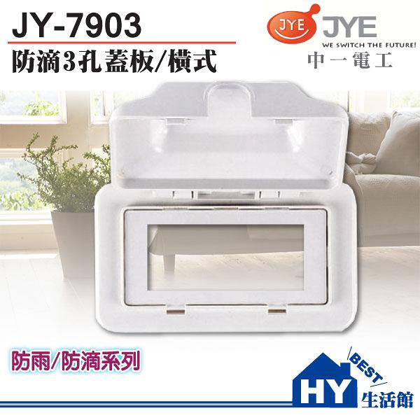 《HY生活館》中一電工 三孔防雨蓋板 JY-7903橫式防滴蓋板