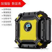 汽車打氣泵 充氣泵小車電動12V便攜式多功能車用輪胎 BF8924【旅行者】