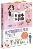 看繪本學韓語(全新修訂版)【城邦讀書花園】