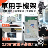 「指定超商299免運」車用手機支架 導航架 手機架 GPS支架 儀表板支架 遮陽板支架【G0084】