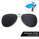 飛行員偏光夾片 (黑灰色) 可掀式Polaroid太陽眼鏡 防眩光反光 近視最佳首選 抗UV400