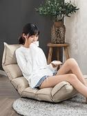 懶人沙發 懶人沙發榻榻米小型可愛折疊坐墊靠背單人臥室床上陽臺飄窗座椅子 WJ米家