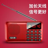 收音機 收音機老人老年新款便攜式廣播半導體小型全波段插卡調頻收音機【全館免運八五折】